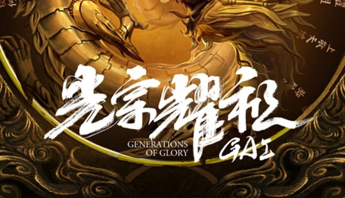 GAI周延专辑《光宗耀祖》正式上线 解锁国风说唱新流行