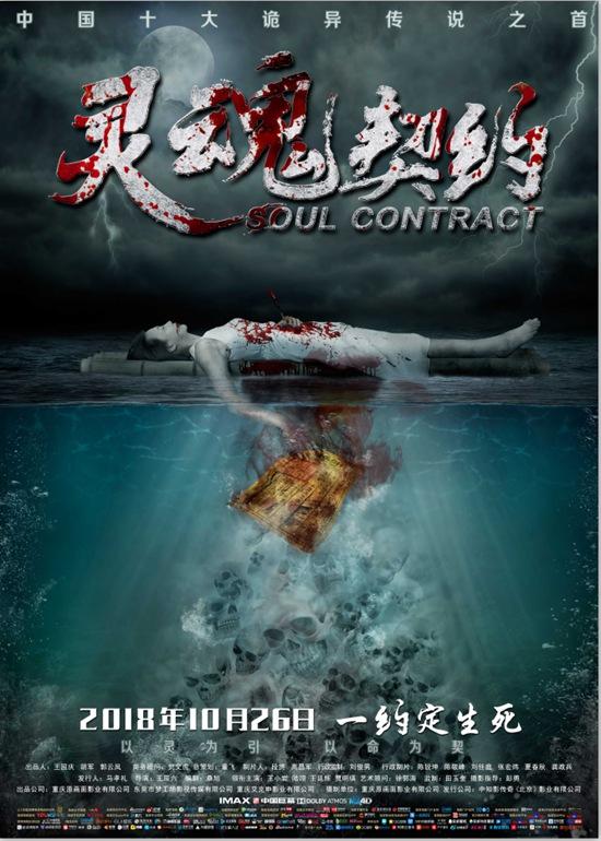 电影《灵魂契约》10月26日走心上映