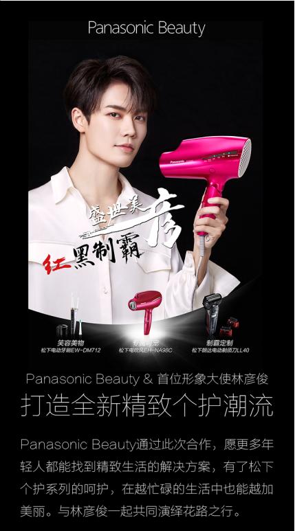 Panasonic Beauty携手林彦俊 打造全新精致个护潮流
