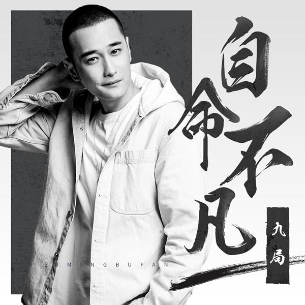 九局发行全新单曲《自命不凡》,人生应做自己的主角