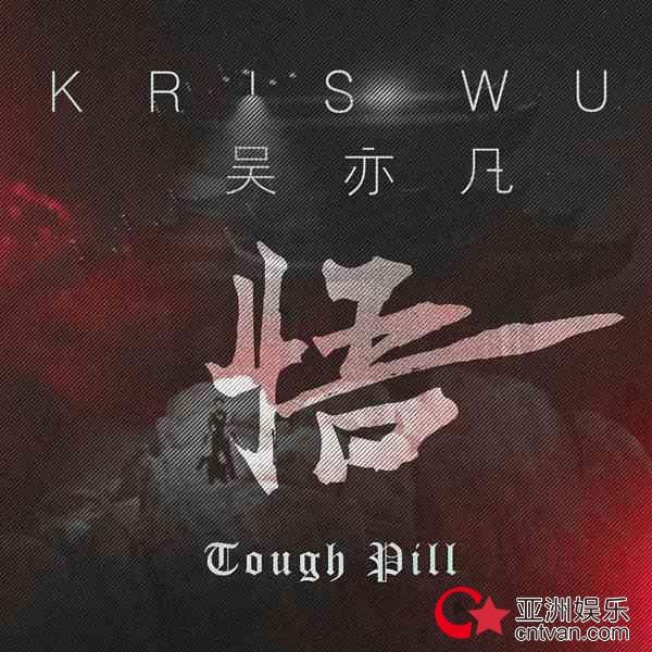 吴亦凡新专辑第三支中文单曲 《悟》单曲封面曝光