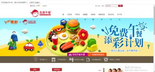 """金彭""""免费午餐添彩计划""""掀起全民公益热潮"""