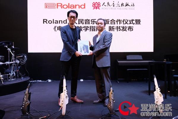 现代音乐教育的变革之旅: Roland 与人民音乐出版社达成合作暨电吹管新书发布仪式