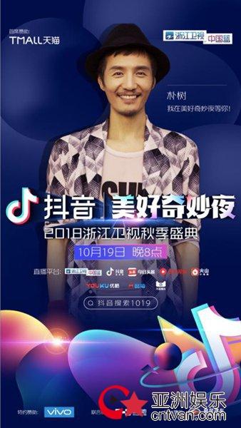 """浙江卫视""""美好奇妙夜""""星素同台演绎新流行 年轻姿态唱响最强音"""