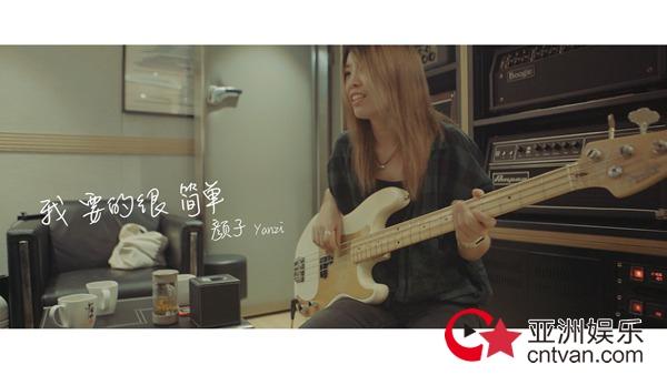"""《我要的很简单》MV上线 颜子亮相现""""暴晒式""""演技"""