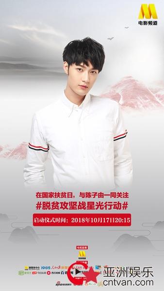 王祖蓝携手旗下艺人为爱而行 助力脱贫攻坚战星光行动