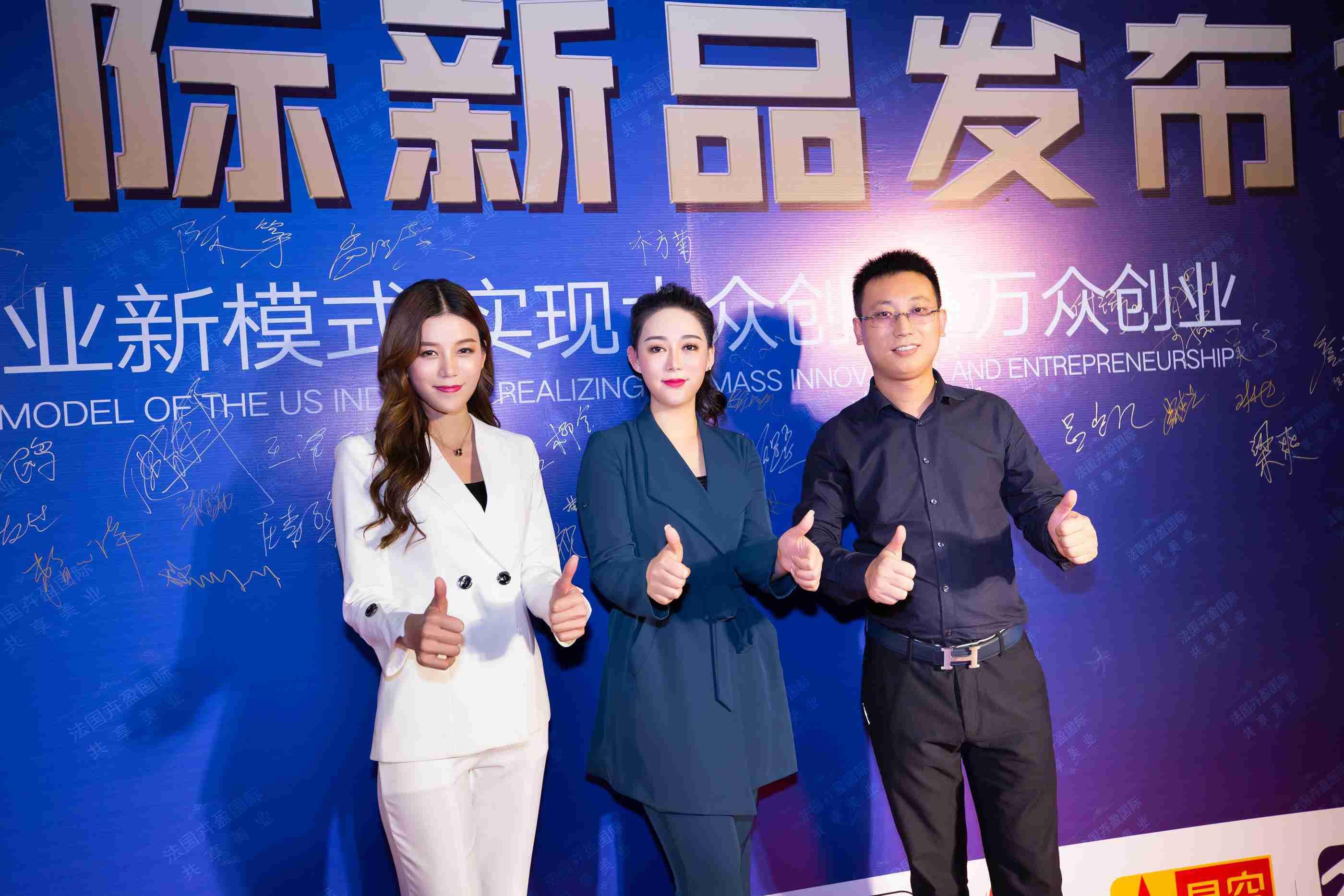 卉盈国际新品发布会成功召开 打造中国共享美业平台