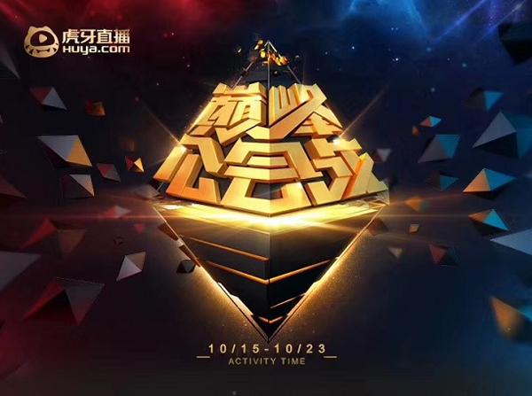 虎牙巅峰公会赛正酣 WT公会宇文泡为荣誉连续直播19小时!