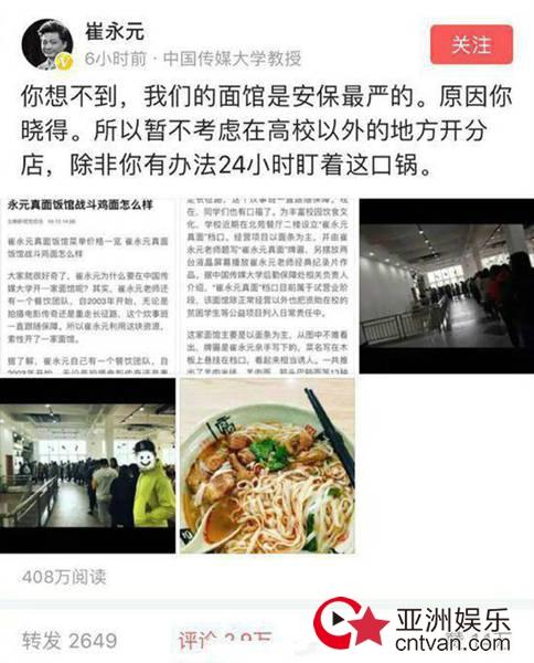 崔永元回应真面量大肉多  暂时不会开分店!