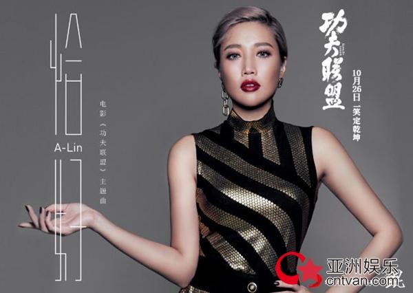 "A-Lin惊喜献声《功夫联盟》主题曲 一切因缘际会只因""恰好"""