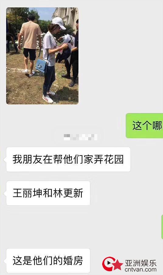 林更新与王丽坤恋情又添新证  疑一起装修婚房