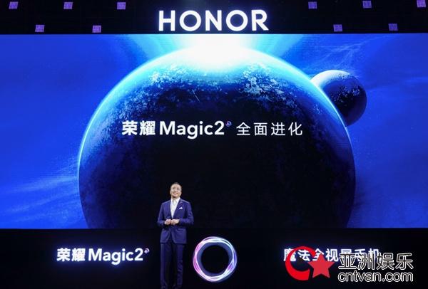 荣耀Magic2携九大自主研发全球领先技术震撼发布,智慧生命体YOYO横空出世