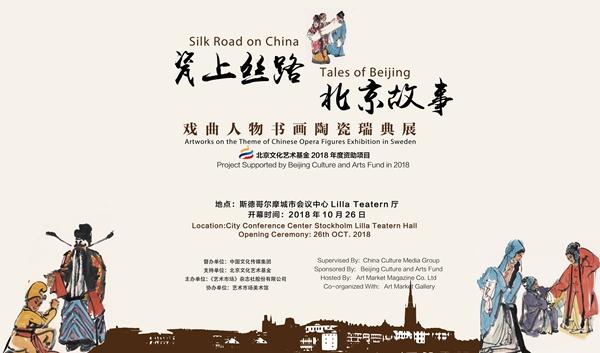 """""""瓷上丝路·北京故事""""——戏曲人物书画陶瓷瑞典展"""
