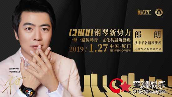 CHINA钢琴新势力——郎朗携手千名钢琴使者共创吉尼斯世界纪录音乐盛典
