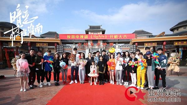 电视剧《暗恋·橘生淮南》厦门开机 胡冰卿饰洛枳圆校园梦