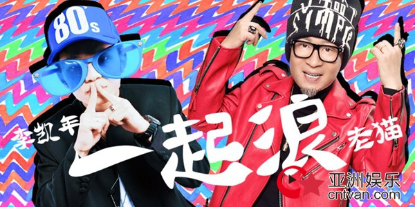 老猫搭档李凯年《一起浪》上线 开年最强神曲来袭