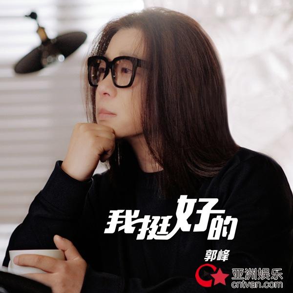 郭峰《我挺好的》 暖心上线  献给每一位追梦人
