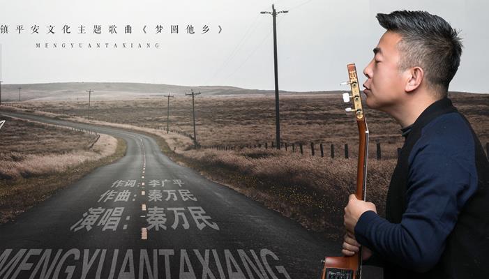 秦万民新歌《梦圆他乡》正式上线  真实情感引起共鸣