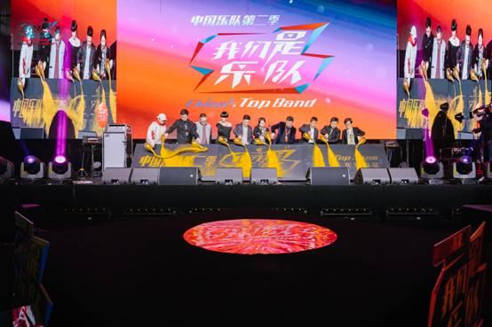 """""""音乐为王 年轻力量""""——《中国乐队》第二季""""我们是乐队""""这个夏天强势回归!"""