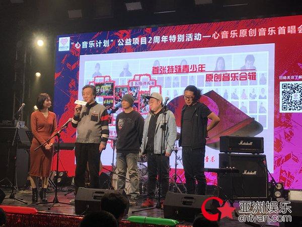 """""""心音乐计划""""特殊群体原创音乐会亮相北京"""