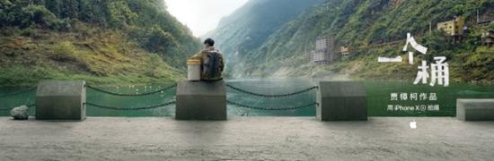 """贾樟柯的首部iPhone XS 影片,演绎乡愁之""""重"""""""