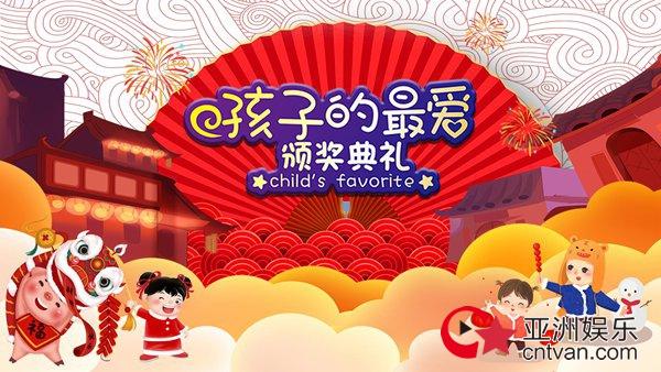 送给孩子的礼物,2019《孩子的最爱》少儿新春盛典