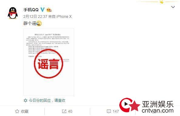 QQ辟谣212事件  官方回应是谣言