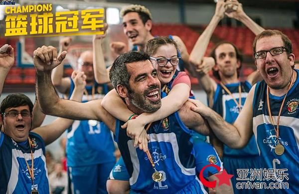 西班牙治愈系喜剧《篮球冠军》有望引进国内 即将温情来袭