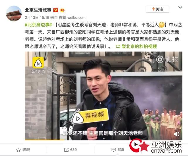 """刘天池谈被中戏开除  本人直言回应""""特别特别假!"""""""