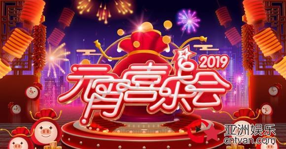 卫视元宵晚会阵容  湖南台的阵容你怎么看?