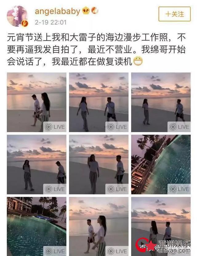 baby晒海滩漫步照  不过男主却另有其人不是黄晓明!