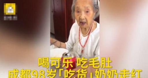 98岁奶奶成网红  爱喝可乐吃火锅竟是长寿秘诀?