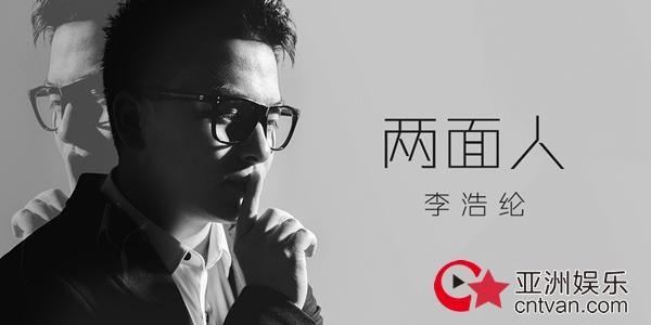 李浩纶单曲《两面人》首发上线 剖析现代人的复杂情绪
