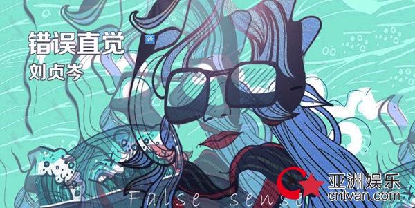刘贞岑新曲《错误直觉》上线 少女天马行空的幻想