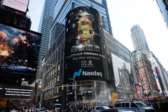 白金道亮相纽约时代广场,向世界宣告中国白酒的力量!