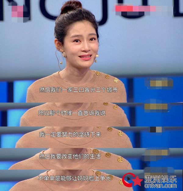 """王媛可回顾""""北漂""""十年艰辛 李静频落泪"""