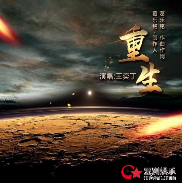 歌手王奕丁全新单曲《重生》首发 葛乐铭担任音乐制作人