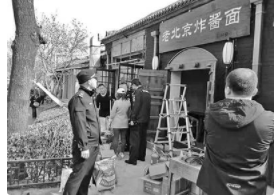 """景区私设和珅题牌匾  附近居民""""增噱头吸引游客"""""""