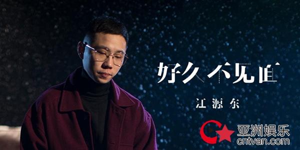 江源东新单《好久不见面》深情首发 诉说不舍与怀念