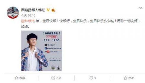 韩红为林俊杰庆生  一个字亲昵称呼显示两人真实关系