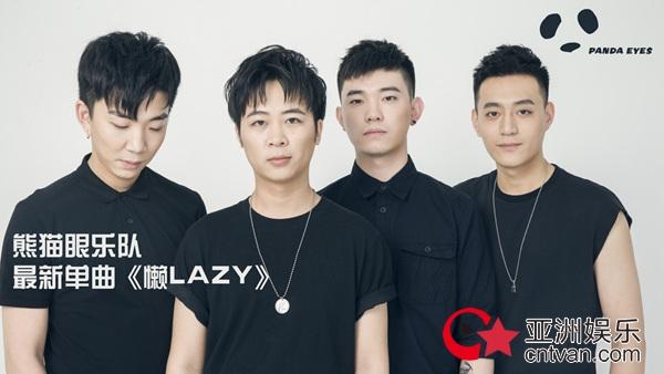 熊猫眼乐队新单《懒LAZY》清新来袭  用音乐唤醒你的一天