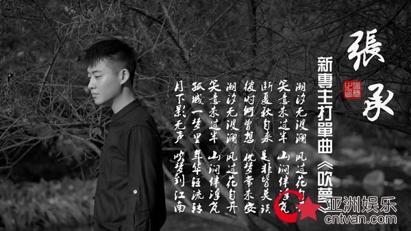 一曲《吹梦》到江南  张承新单正式上线