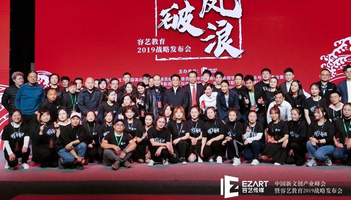 """容艺教育举办新文创产业人才峰会,发布""""容艺5.0""""战略与在线教育产品"""