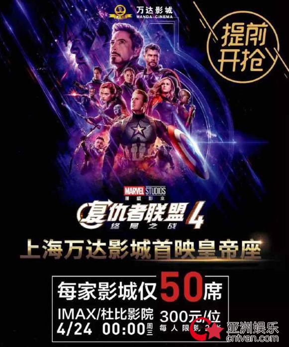 300块一张的复联4  影院预售高价票引争议