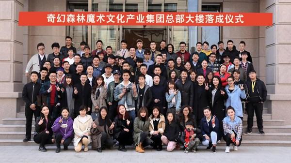 十年磨一剑,中国第一座魔术城堡来了!