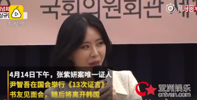 张紫妍案证词不一  唯一证人尹智吾尚未解释