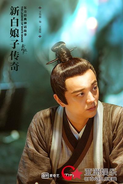 《新白娘子传奇》收官 王伟源为爱而亡催泪下线