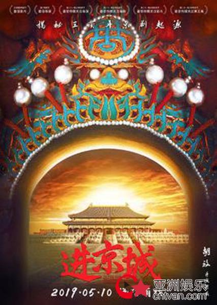 《进京城》电影全国首映礼