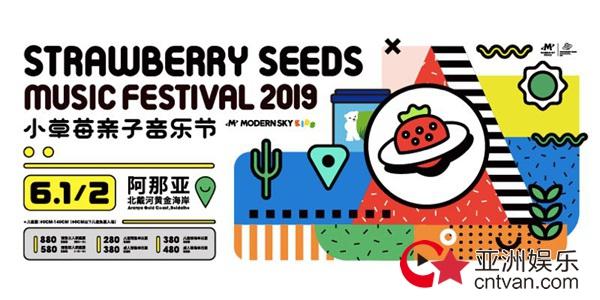 小草莓亲子音乐节全阵容公布,儿童节送给全家的节日礼物