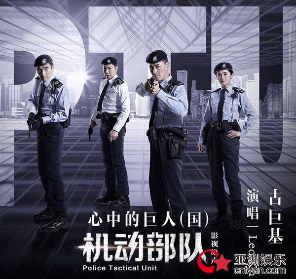 古巨基超燃献唱《机动部队》主题曲  《心中的巨人》国粤语同步上线